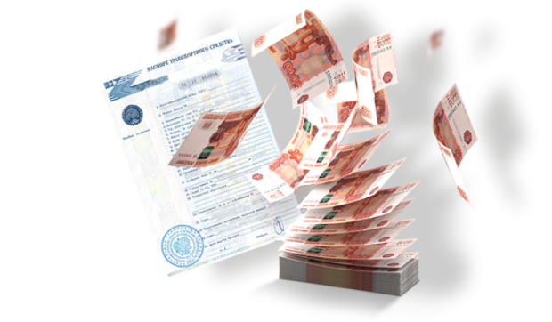 Деньги птс процент как быстро получить деньги под птс Андроньевская Малая улица